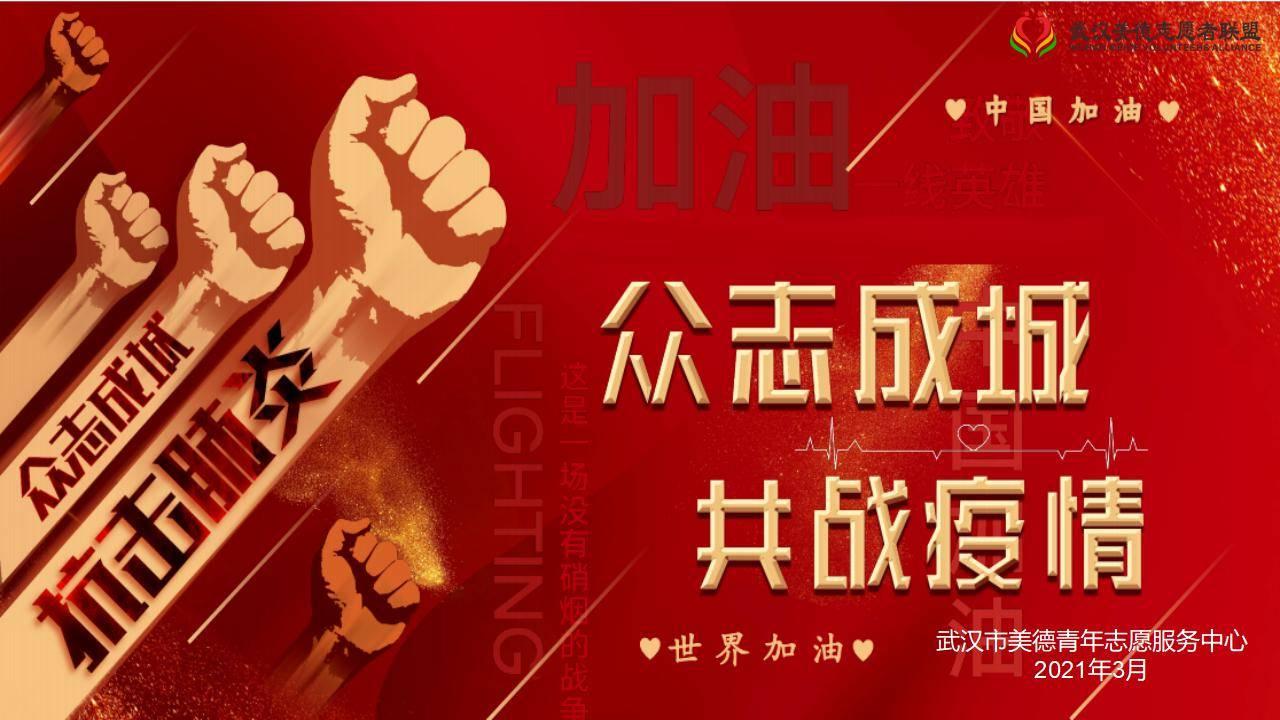 众志成城,共战疫情 美德志愿者社区防疫项目-2021.03_01.jpg