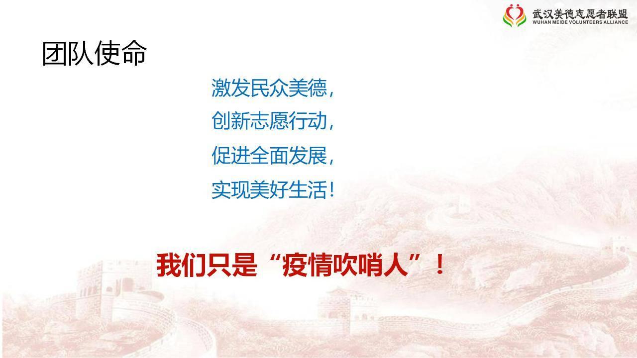众志成城,共战疫情 美德志愿者社区防疫项目-2021.03_13.jpg