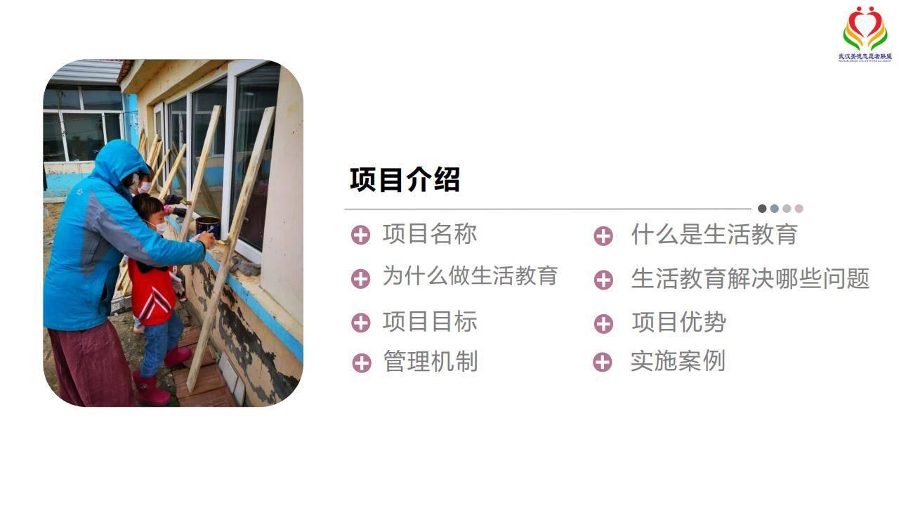 1_美德-生活教育阳光行介绍及实施方案_04.jpg