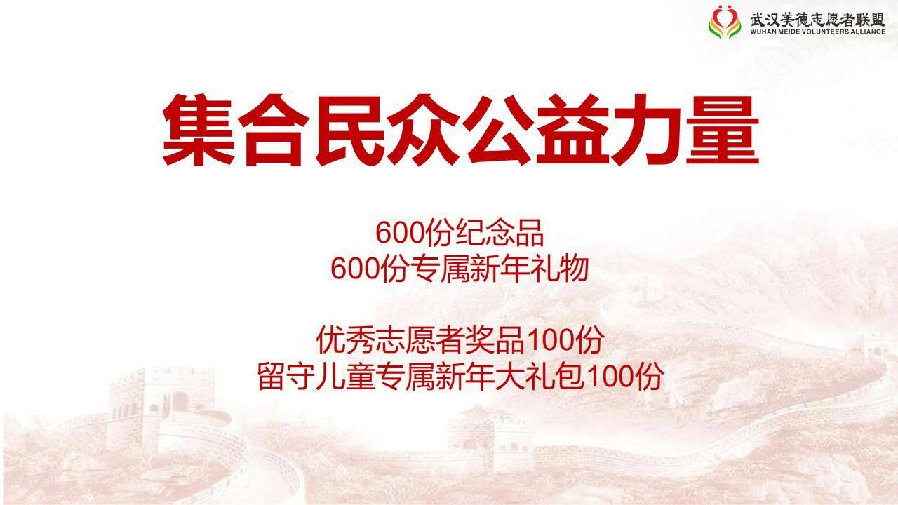 暖童心,乐新春20210222(1)_06.jpg