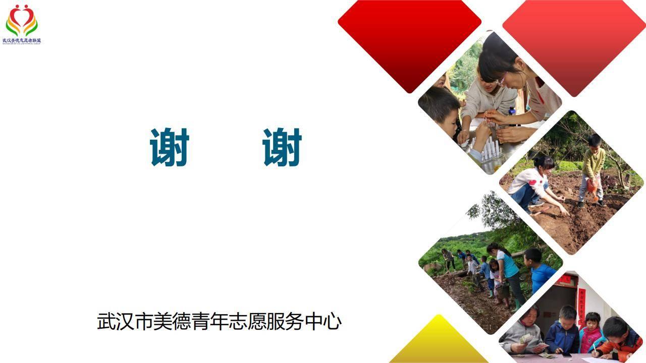 1_美德-生活教育阳光行介绍及实施方案_15.jpg