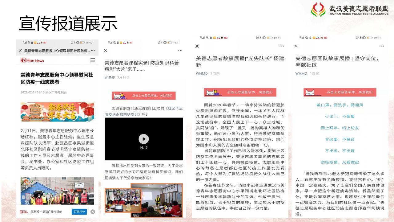 众志成城,共战疫情 美德志愿者社区防疫项目-2021.03_12.jpg