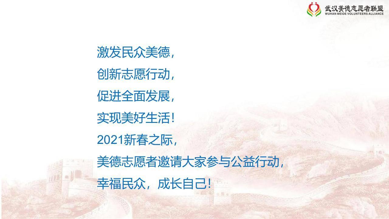 暖童心,乐新春20210222(1)_04.jpg