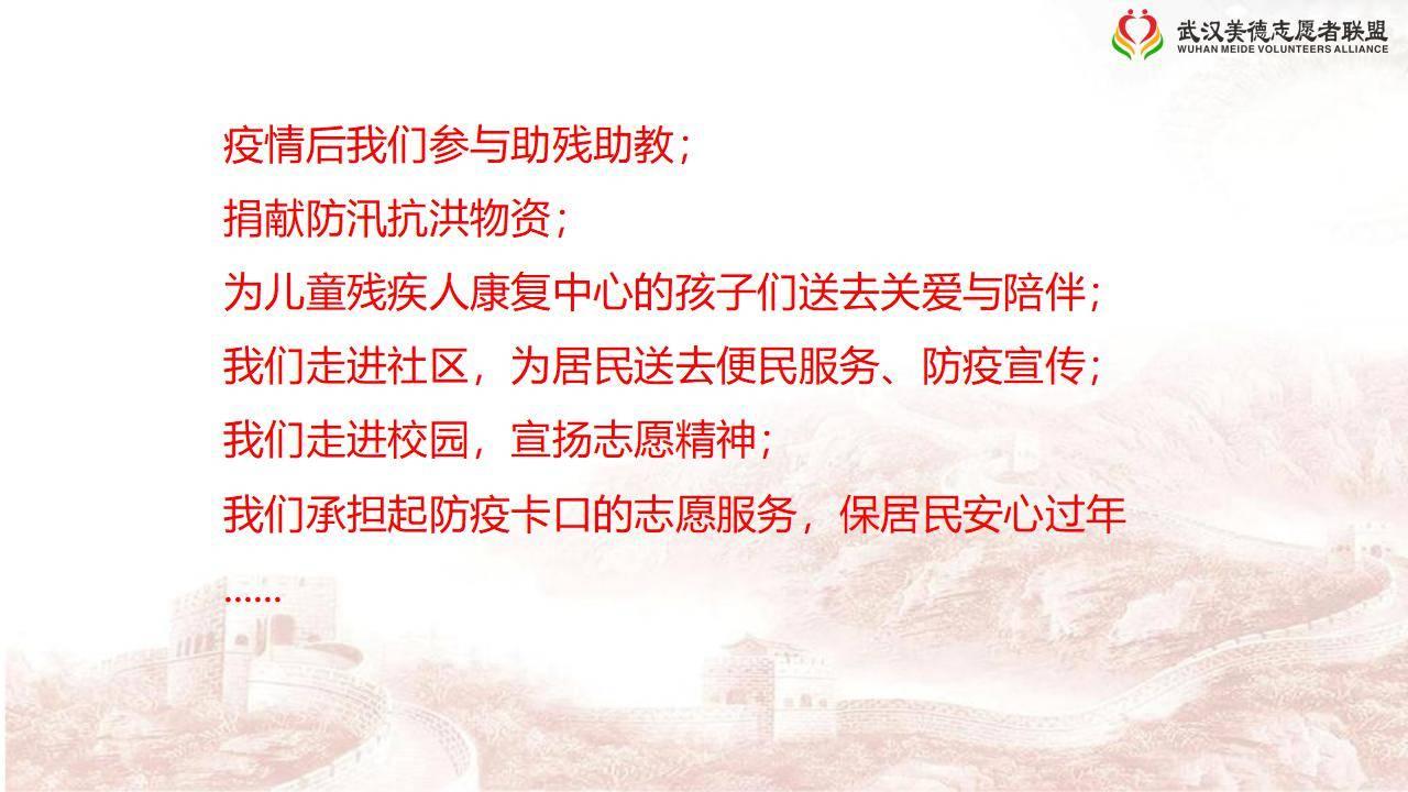 众志成城,共战疫情 美德志愿者社区防疫项目-2021.03_04.jpg
