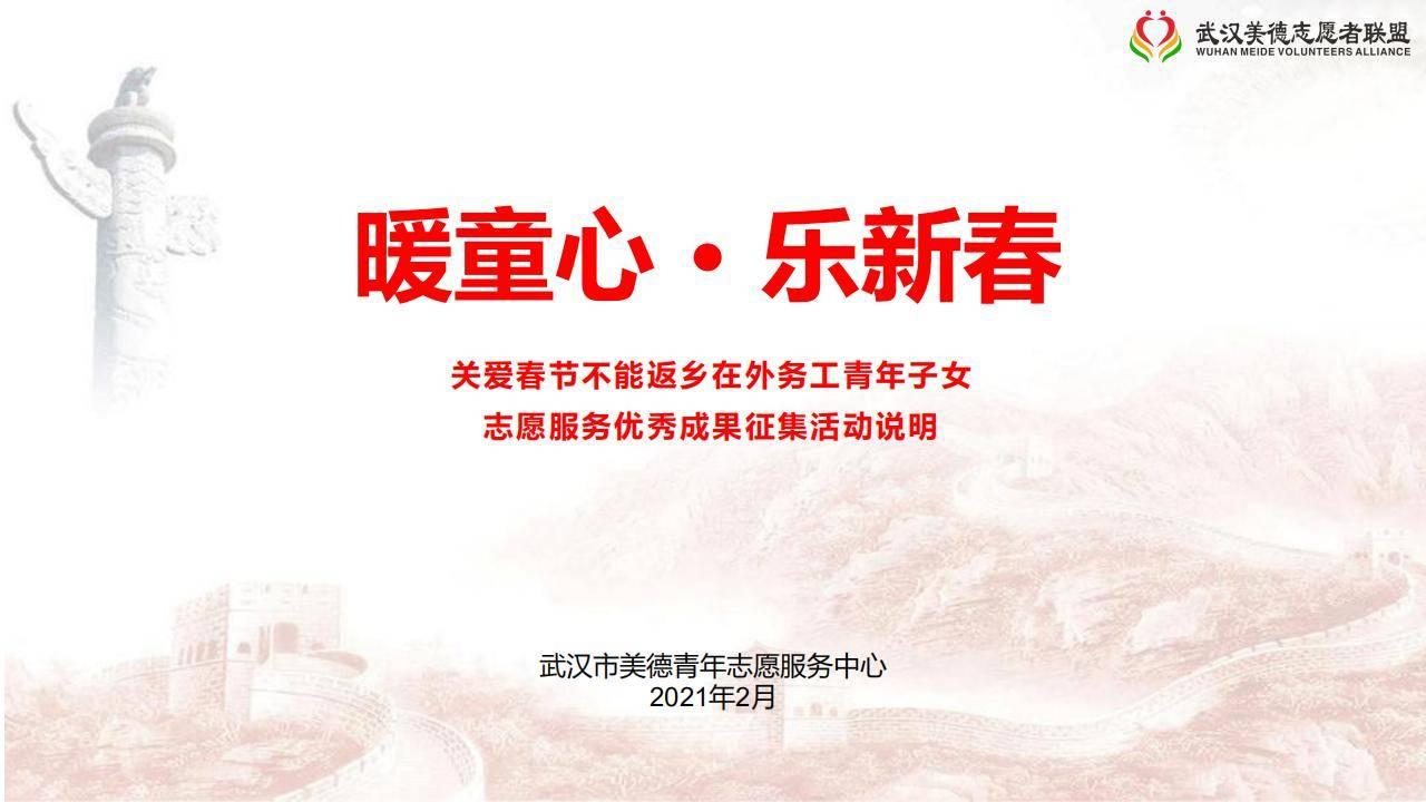 暖童心,乐新春20210222(1)_00.jpg